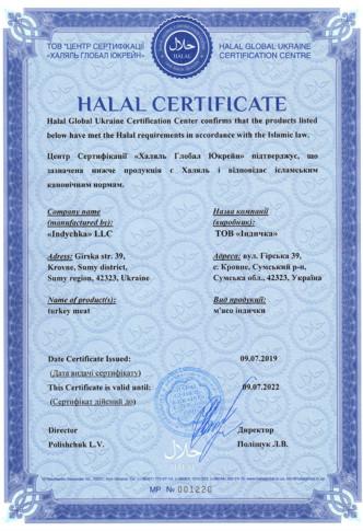 halal-sert-07.2019